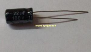 22мкФ 100В