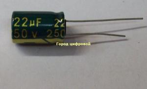 22мкФ 250В
