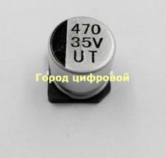 470мкФ 35в