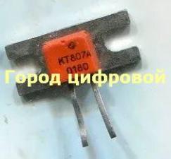 КТ807А