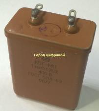 КБГ-МН 1мкФ 400В