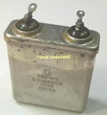 МБГЧ-1 0,5мкФ 500В
