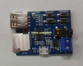 Модуль USB,TF.проигрыватель